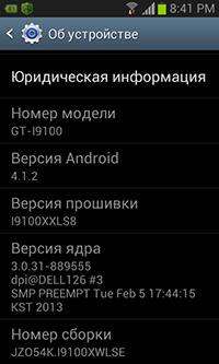 SGS2 обновление до Android 4.1.2